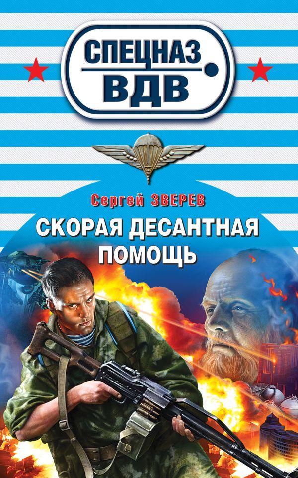 Скорая десантная помощь Зверев С.И.