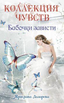 Лазарева Я. - Бабочки зависти обложка книги