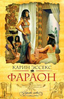 Эссекс К. - Фараон обложка книги