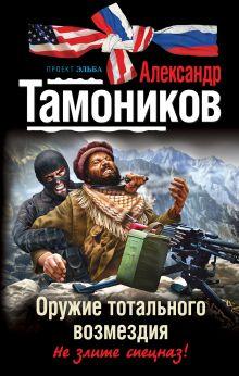 Тамоников А.А. - Оружие тотального возмездия обложка книги