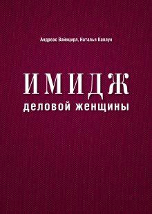 Каплун Н., Вайнцирл А., - Имидж деловой женщины обложка книги