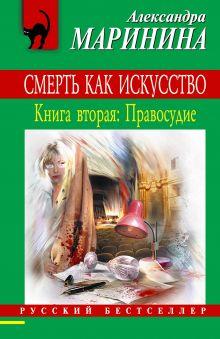 Маринина А. - Смерть как искусство. Книга вторая: Правосудие обложка книги