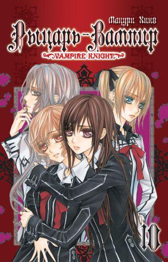 Рыцарь-вампир. Книга 10 Хино М.