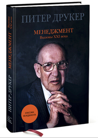 Друкер П. - Менеджмент. Вызовы XXI века обложка книги