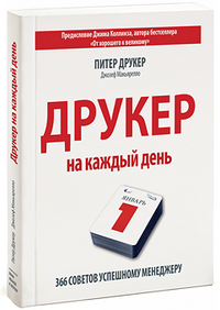 Друкер П. - Друкер на каждый день. 366 советов успешного менеджера обложка книги