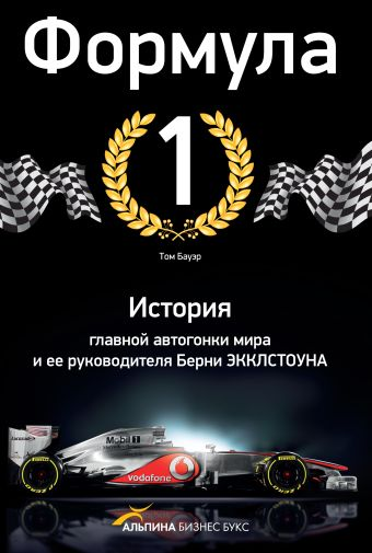 Формула-1. История главной автогонки мира и ее руководителя Берни Экклстоуна Бауэр Т.
