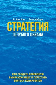 Ким Чан В., Моборн Р. - Стратегия голубого океана. Как найти или создать рынок, свободный от других игроков обложка книги