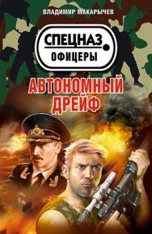 Обложка Автономный дрейф Владимир Макарычев