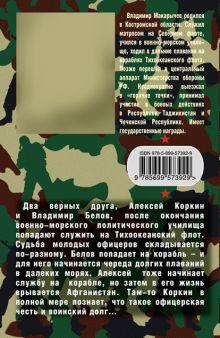 Обложка сзади Автономный дрейф Владимир Макарычев