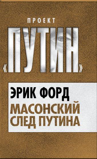 Масонский след Путина Форд Э.