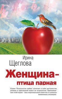 Щеглова И.В. - Женщина - птица парная обложка книги