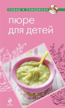 - Пюре для детей обложка книги