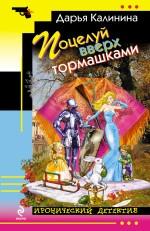 Калинина Д.А. - Поцелуй вверх тормашками обложка книги