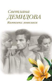 Обложка Комплекс ловеласа Светлана Демидова