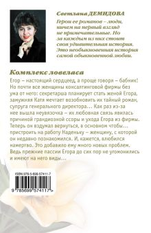 Обложка сзади Комплекс ловеласа Светлана Демидова