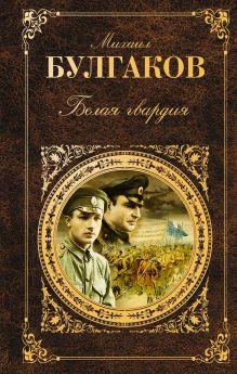 Обложка Белая гвардия Михаил Булгаков