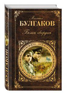 Булгаков М.А. - Белая гвардия обложка книги