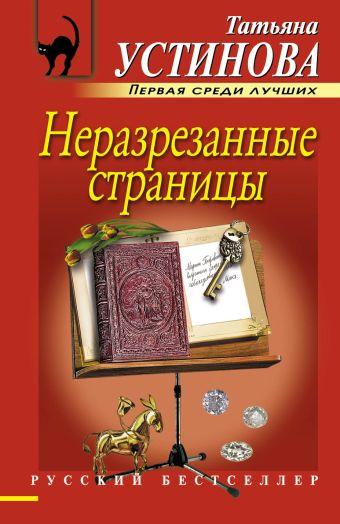 Неразрезанные страницы Устинова Т.В.