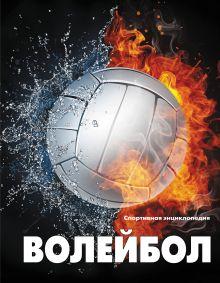 - Волейбол обложка книги