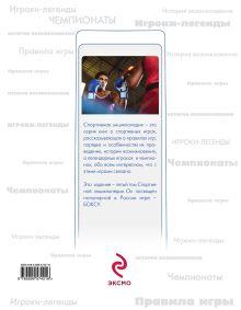 Обложка сзади Бокс Роман Москаленко