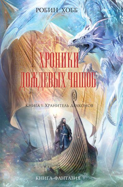 Хроники Дождевых чащоб. Книга 1. Хранитель драконов