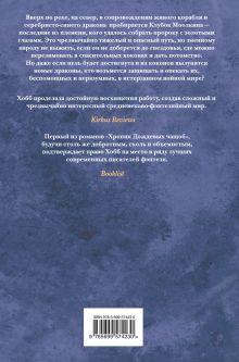 Обложка сзади Хроники Дождевых чащоб. Книга 1. Хранитель драконов Робин Хобб