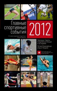 Обложка Главные спортивные события - 2012 Николай Яременко