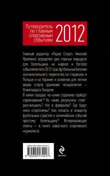 Обложка сзади Главные спортивные события - 2012 Николай Яременко