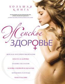 Большая книга: Женское здоровье