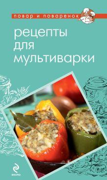 - Рецепты для мультиварки (ПиП) обложка книги