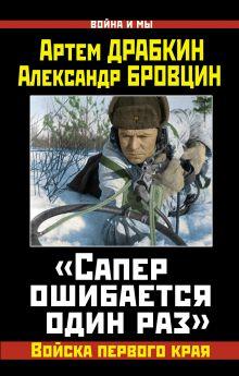 Драбкин А.В., Бровцин А.В. - «Сапер ошибается один раз». Войска переднего края обложка книги
