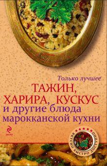 - Тажин, харира, кускус и другие блюда марокканской кухни обложка книги