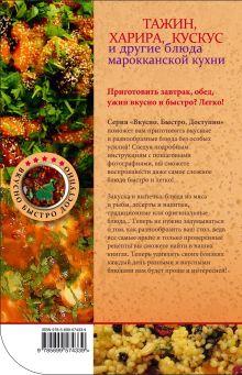 Обложка сзади Тажин, харира, кускус и другие блюда марокканской кухни