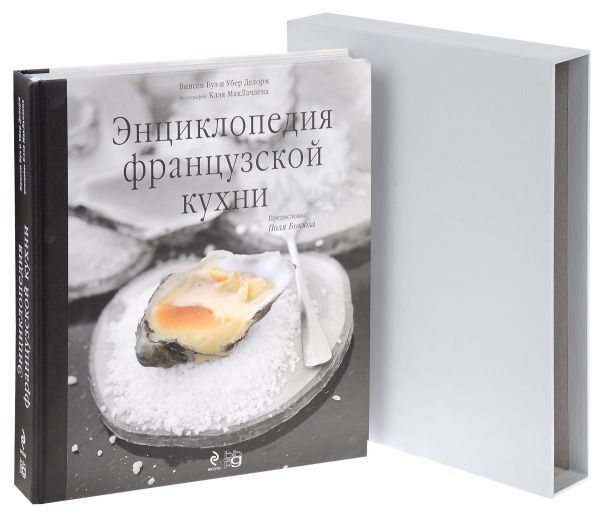 Энциклопедия французской кухни + DVD диск