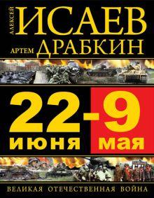 Исаев А.В., Драбкин А.В. - 22 июня – 9 мая. Великая Отечественная война обложка книги
