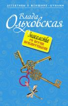 Ольховская В. - Знакомство со всеми неизвестными' обложка книги