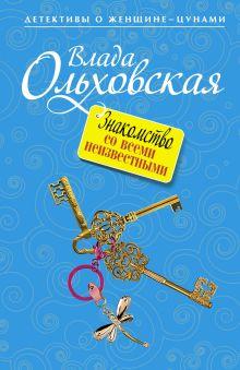 Ольховская В. - Знакомство со всеми неизвестными обложка книги