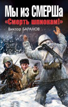 Мы из СМЕРШа. «Смерть шпионам!» обложка книги