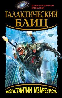 Мзареулов К.Д. - Галактический блиц обложка книги
