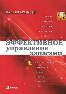 Шрайбфедер Д. - Эффективное управление запасами обложка книги