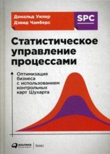 Чамберс Д., Уилер Д. - Статистическое управление процессами: Оптимизация бизнеса с использованием контрольных карт Шухарта обложка книги