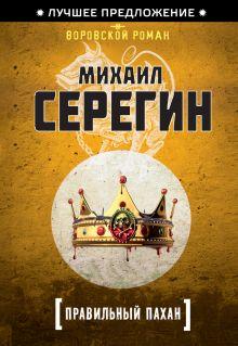 Серегин М.Г. - Правильный пахан обложка книги