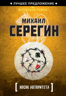 Серегин М.Г. - Косяк авторитета обложка книги
