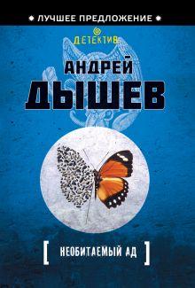 Дышев А.М. - Необитаемый ад обложка книги