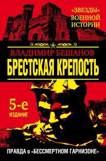 Бешанов В.В. - Брестская крепость. Правда о «бессмертном гарнизоне» обложка книги