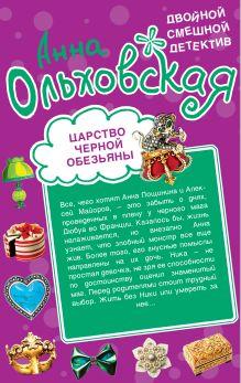 Ольховская А. - Царство черной обезьяны. Бог с синими глазами обложка книги