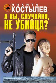 Костылев Н. - А вы, случайно, не убийца? обложка книги