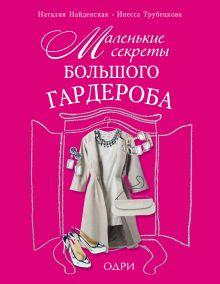 Обложка Маленькие секреты большого гардероба Наталия Найденская, Инесса Трубецкова