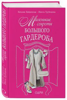 Найденская Н.Г., Трубецкова И.А. - Маленькие секреты большого гардероба обложка книги