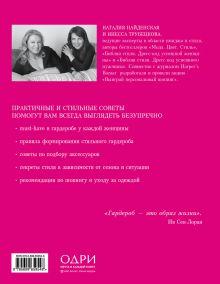 Обложка сзади Маленькие секреты большого гардероба Наталия Найденская, Инесса Трубецкова
